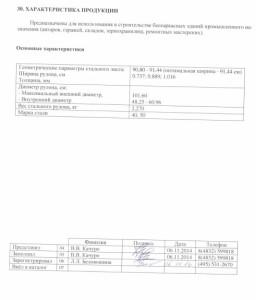 сертификат1-3